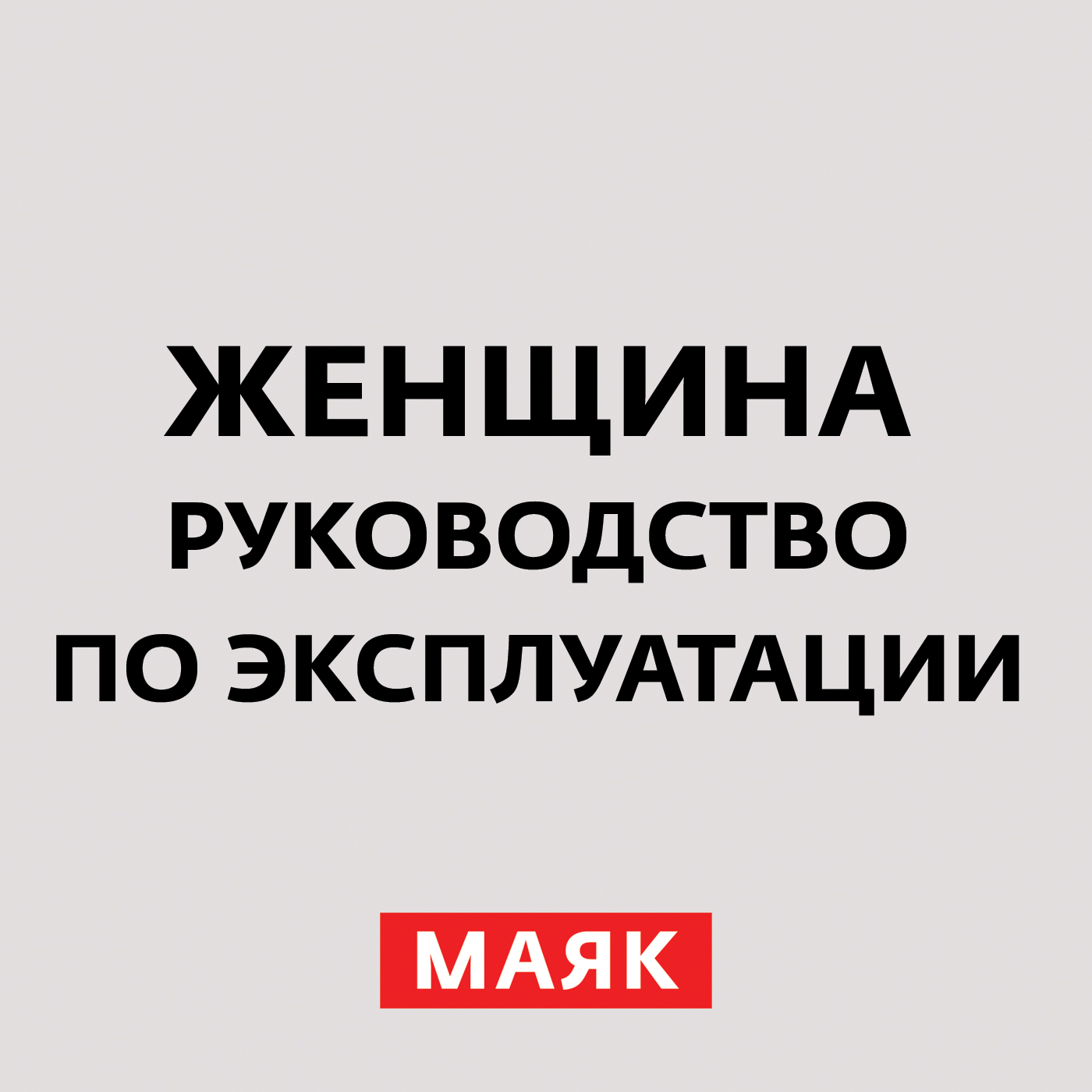 Творческий коллектив радио «Маяк» Курортные романы творческий коллектив радио маяк нимфоманки
