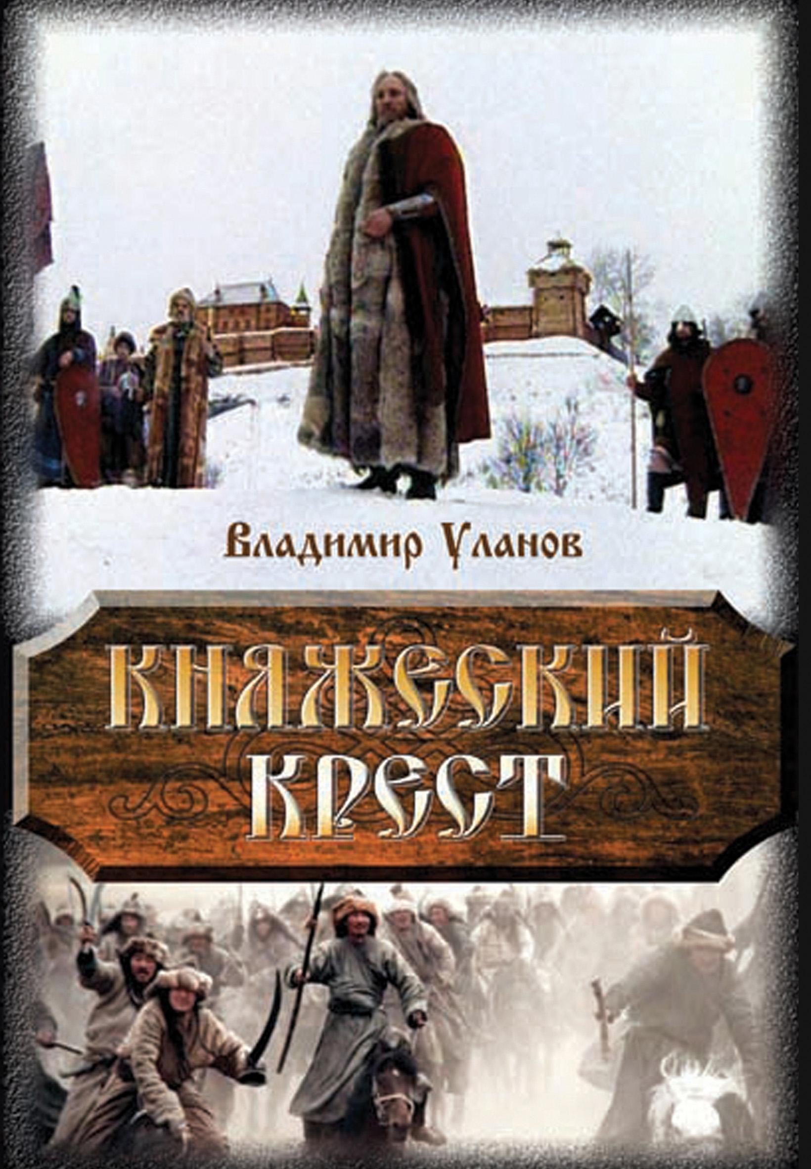 Владимир Уланов Княжеский крест владимир уланов княжеский крест исторический роман