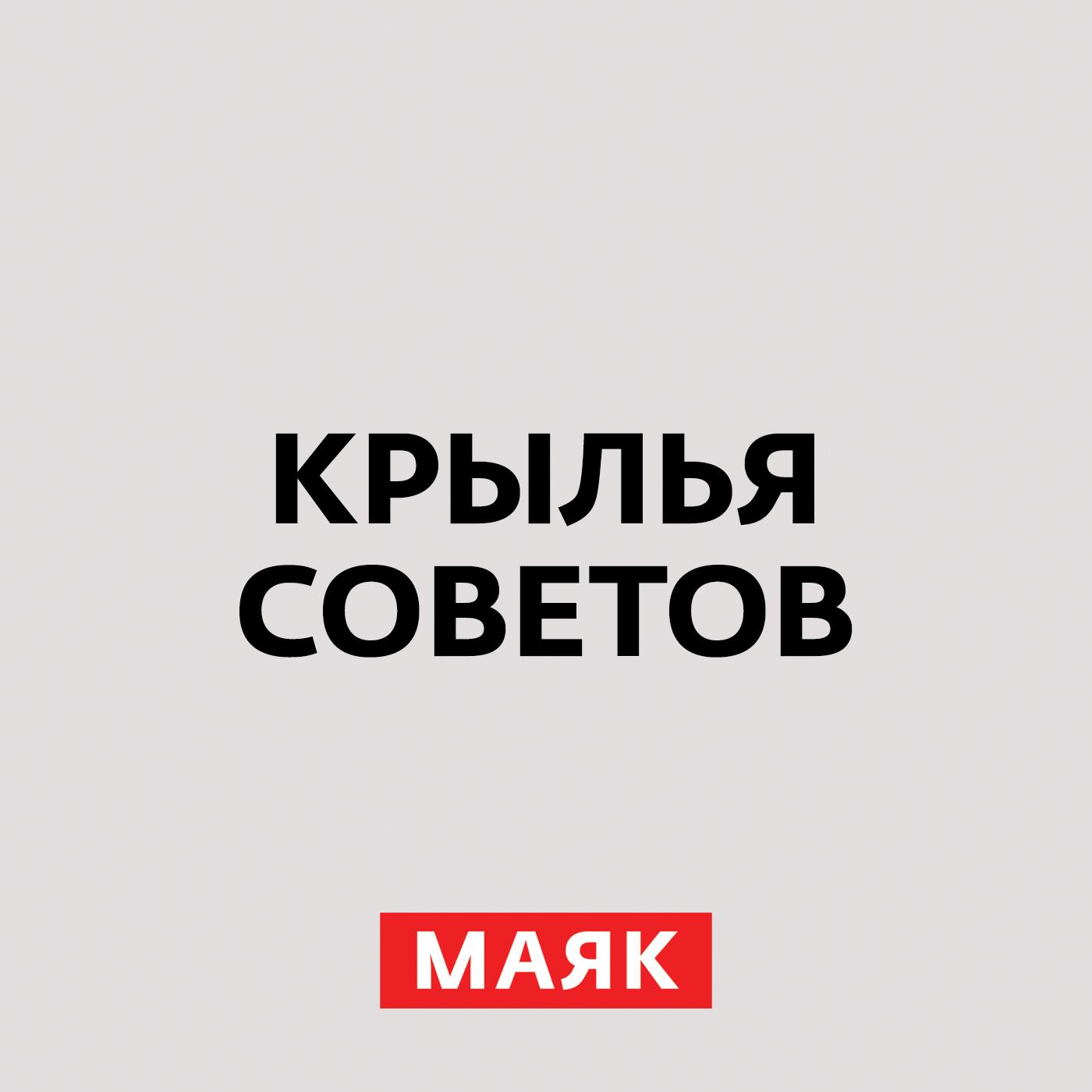 Творческий коллектив радио «Маяк» Русский витязь цена и фото