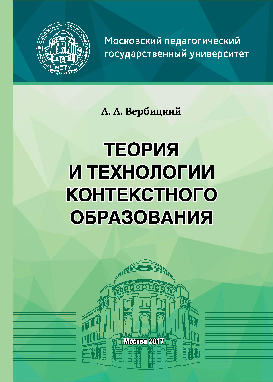Андрей Александрович Вербицкий Теория и технологии контекстного образования специальная теория относительности незаконченная дискуссия