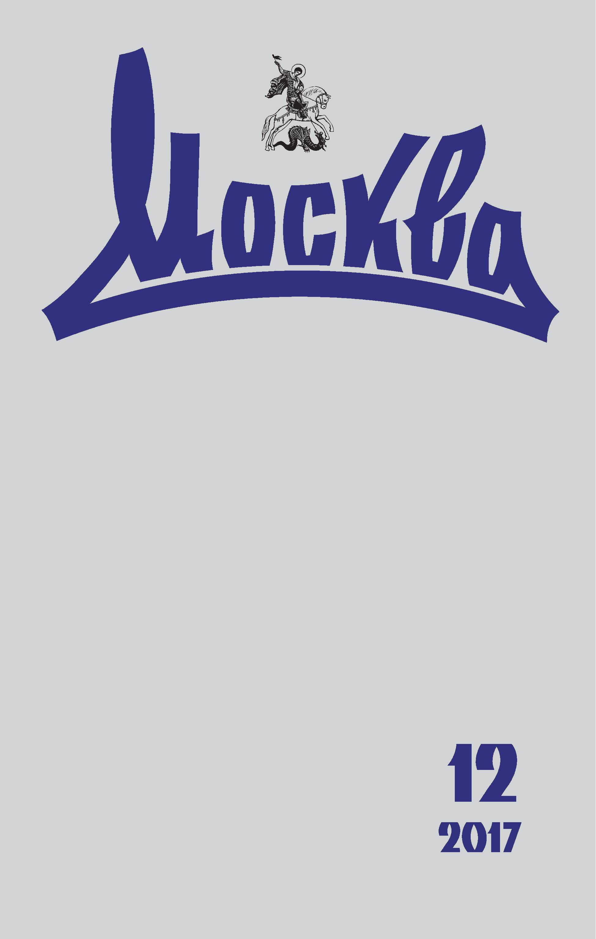Отсутствует Журнал русской культуры «Москва» №12/2017 архимандрит рафаил карелин христианство и модернизм