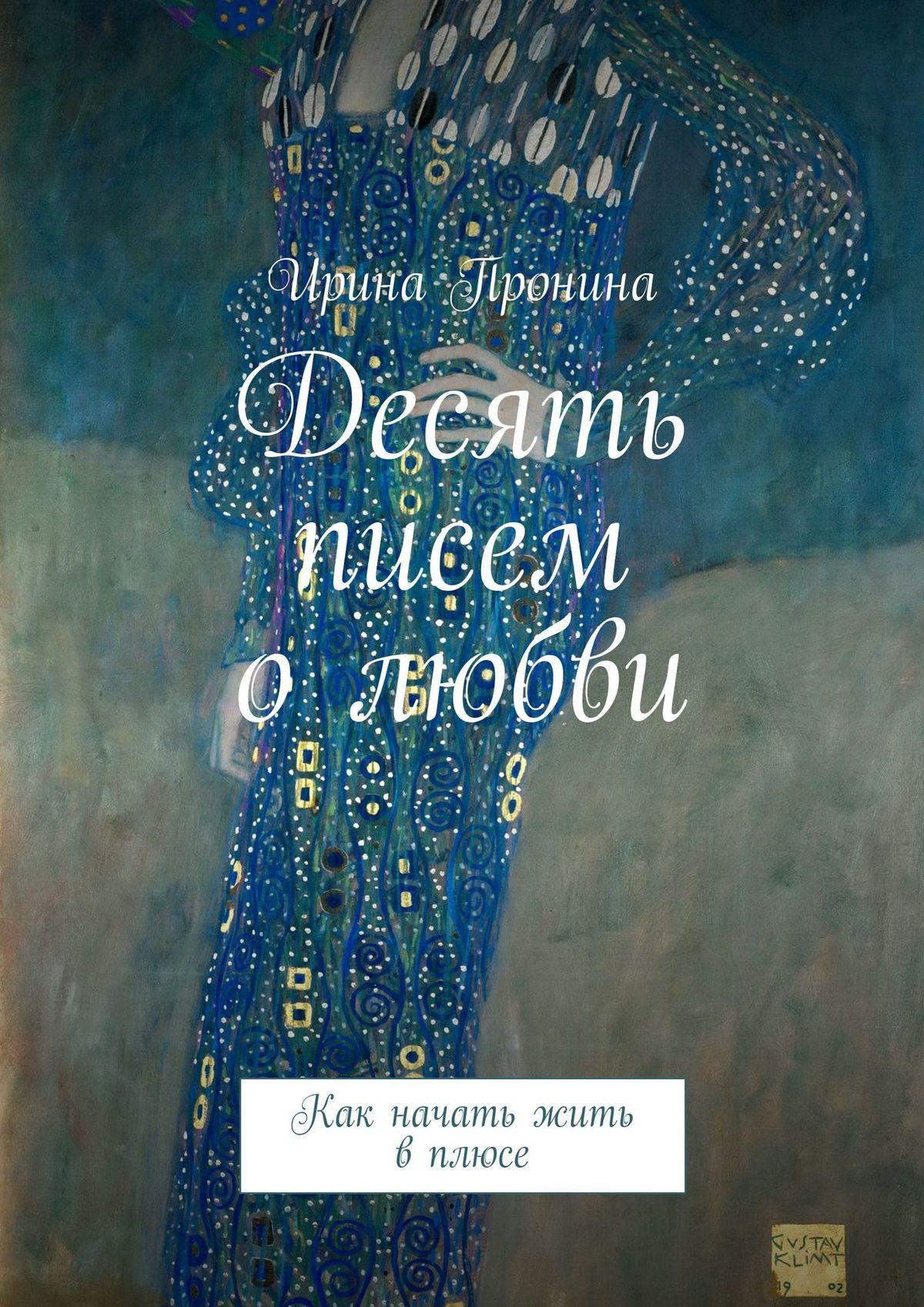Ирина Пронина Десять писем олюбви письма любви