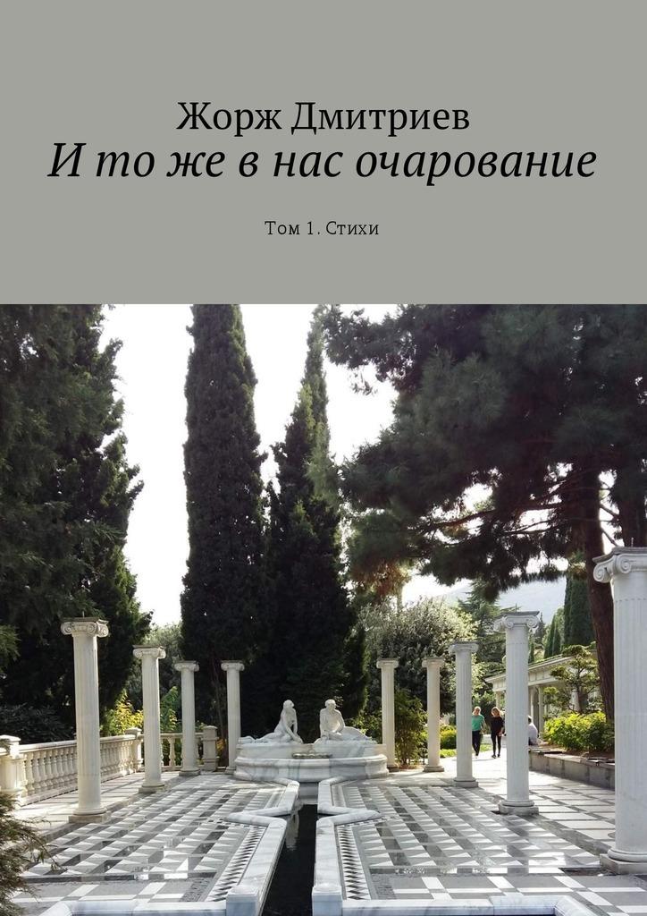Жорж Дмитриев И то же в нас очарование. Том 1. Стихи серьги альдзена s 15056