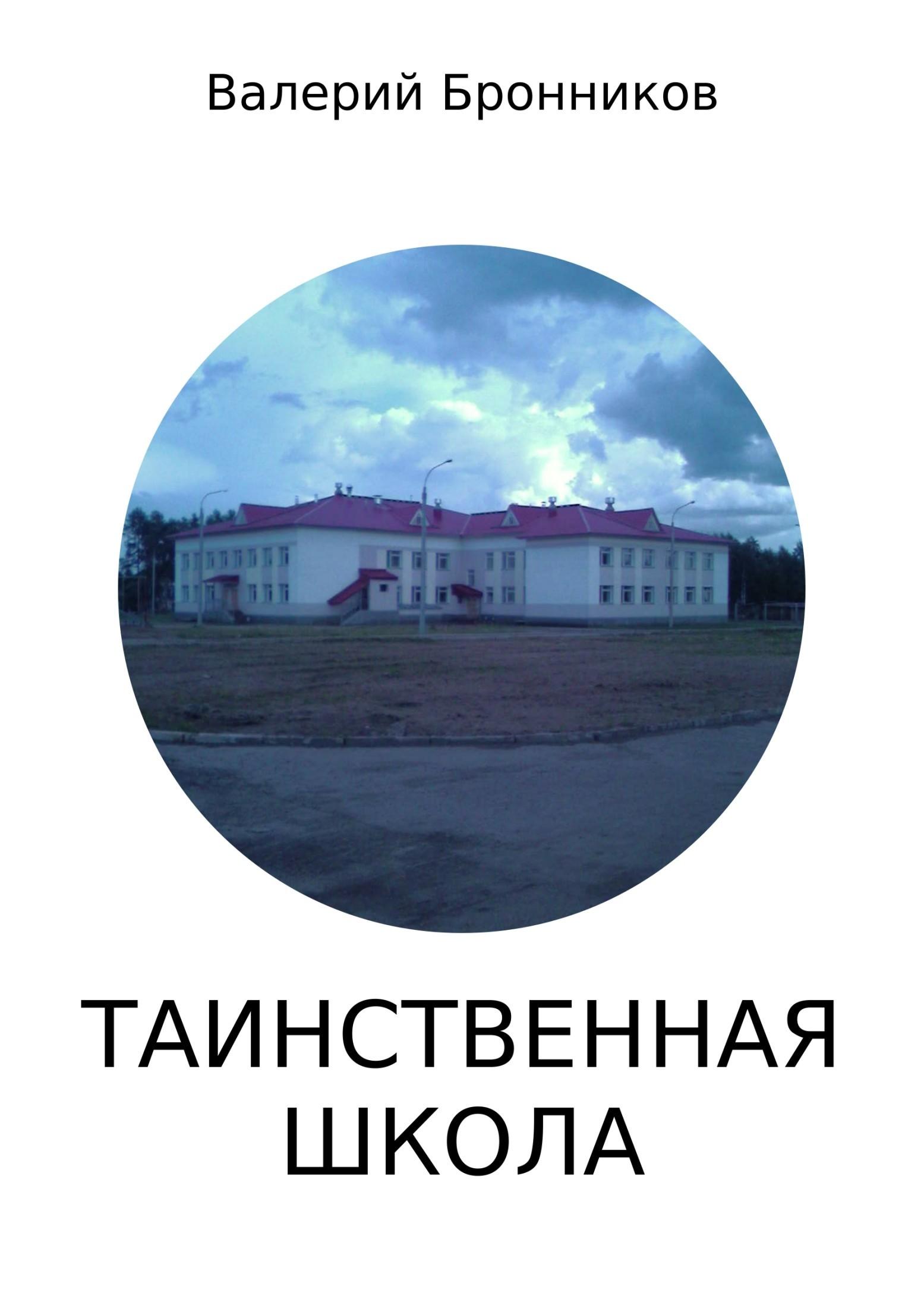 Валерий Викторович Бронников Таинственная школа валерий викторович бронников случайный свидетель