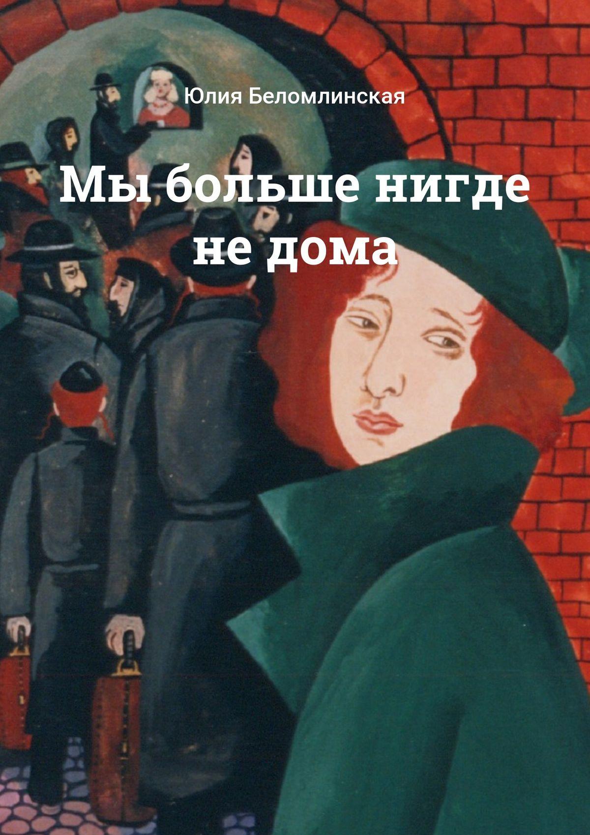 Юлия Беломлинская Мы больше нигде не дома книги эксмо бедная любовь мусоргского