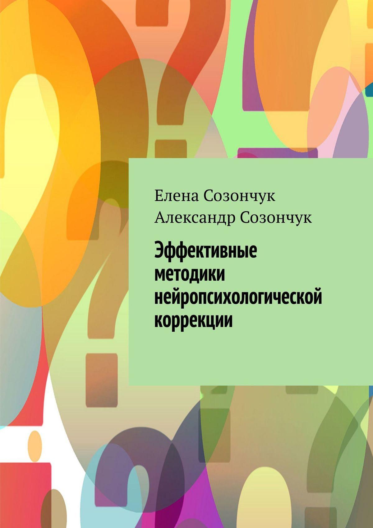 Елена Созончук Эффективные методики нейропсихологической коррекции елена мареева зрительный обман или всё о визуальной коррекции фигуры