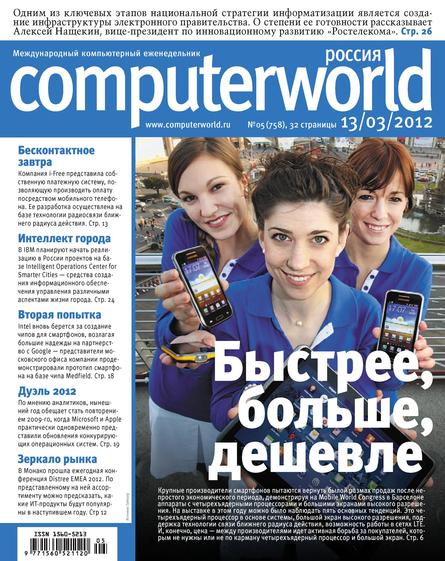 Журнал Computerworld Россия №05/2012