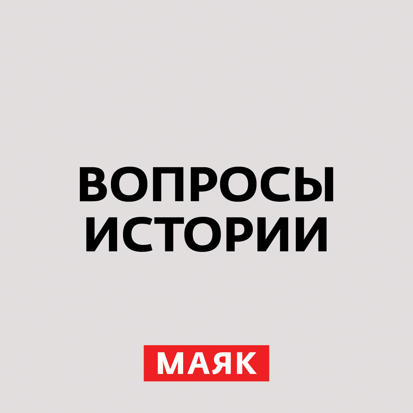 Андрей Светенко Иван Грозный открыл форточку в Европу