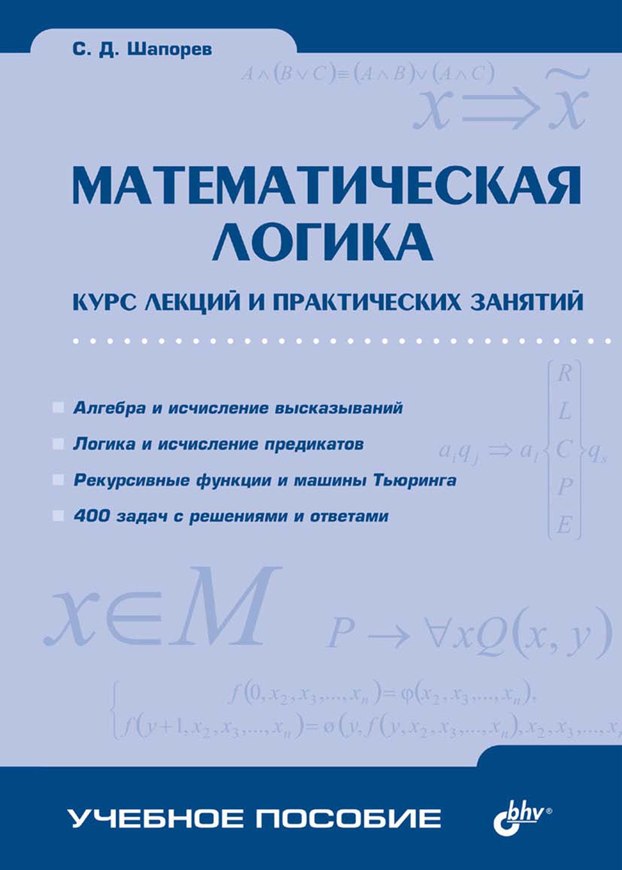 С. Д. Шапорев Математическая логика. Курс лекций и практических занятий цена