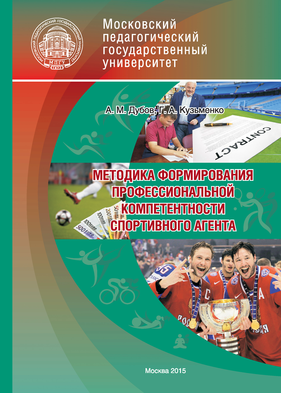 Г. А. Кузьменко Методика формирования профессиональной компетентности спортивного агента