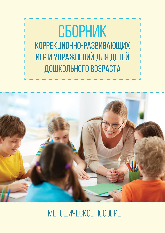 О. В. Барсукова Сборник коррекционно-развивающих игр и упражнений для детей дошкольного возраста