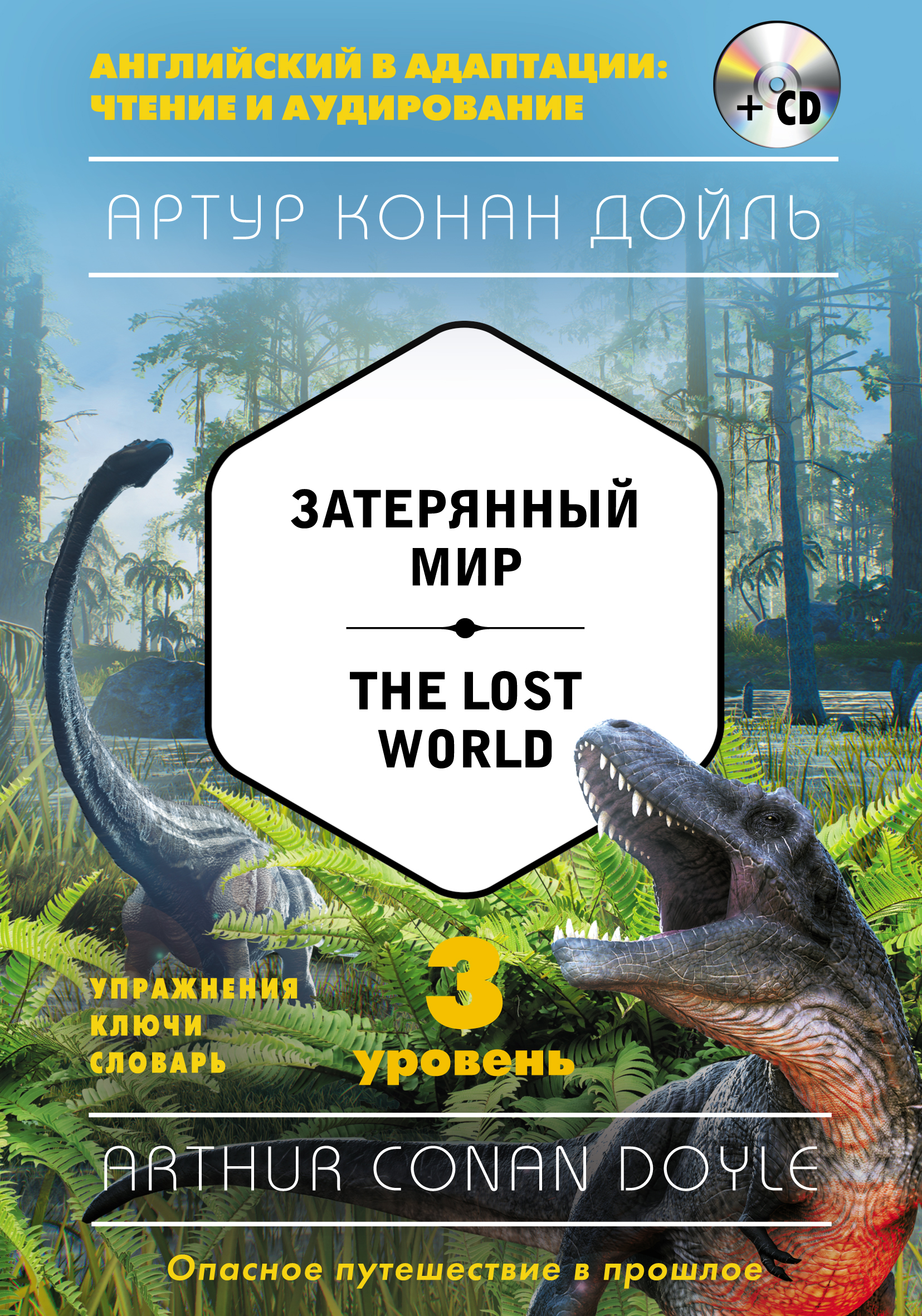 Артур Конан Дойл Затерянный мир / The Lost World. 3 уровень (+ MP3) дойль а затерянный мир the lost world 3 уровень упражнения ключи словари cd