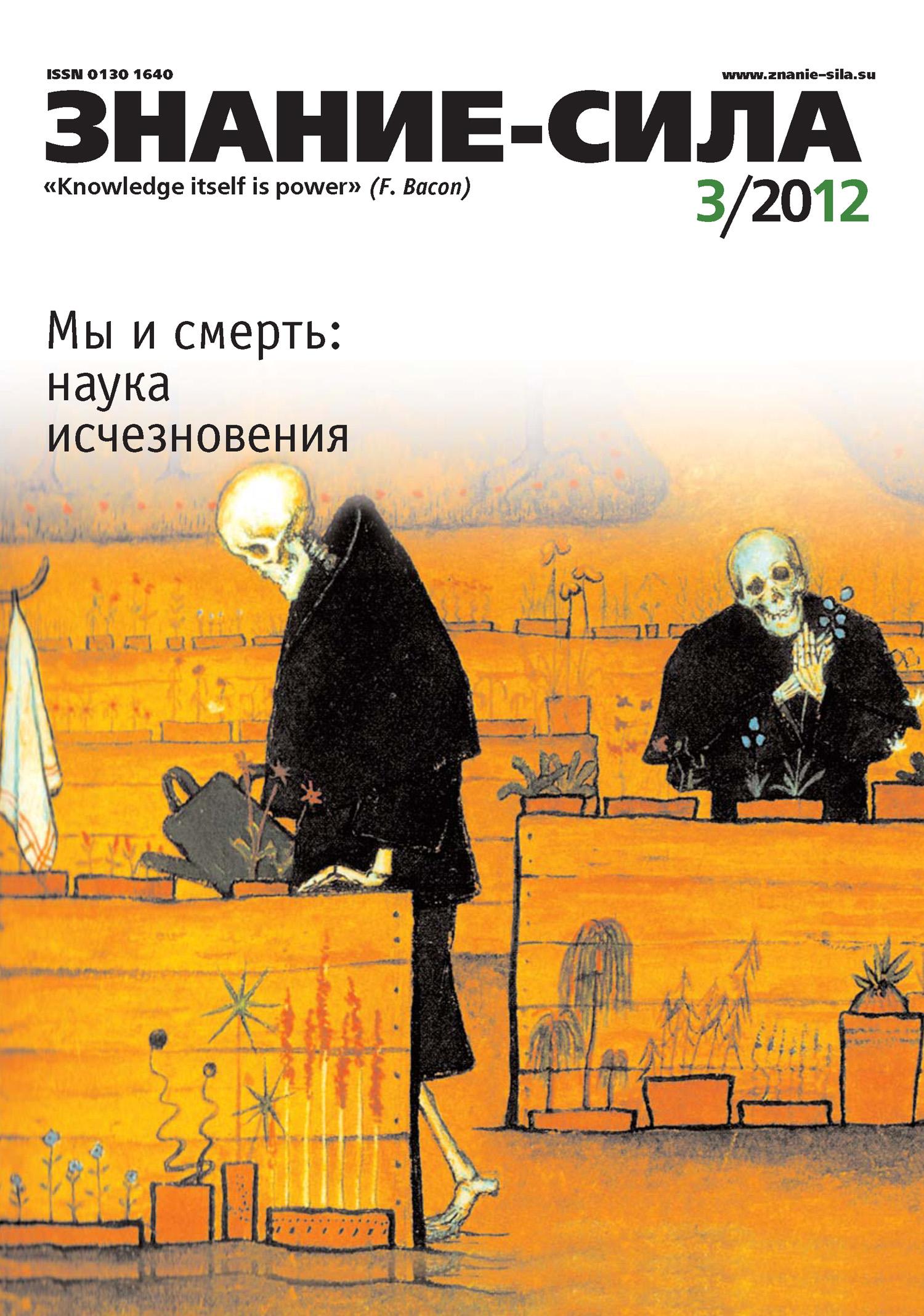 Журнал «Знание – сила» №03/2012
