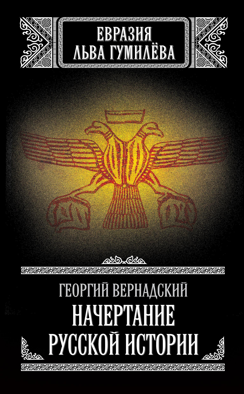 Георгий Вернадский Начертание русской истории в ф медведев очерки по истории центральной евразии