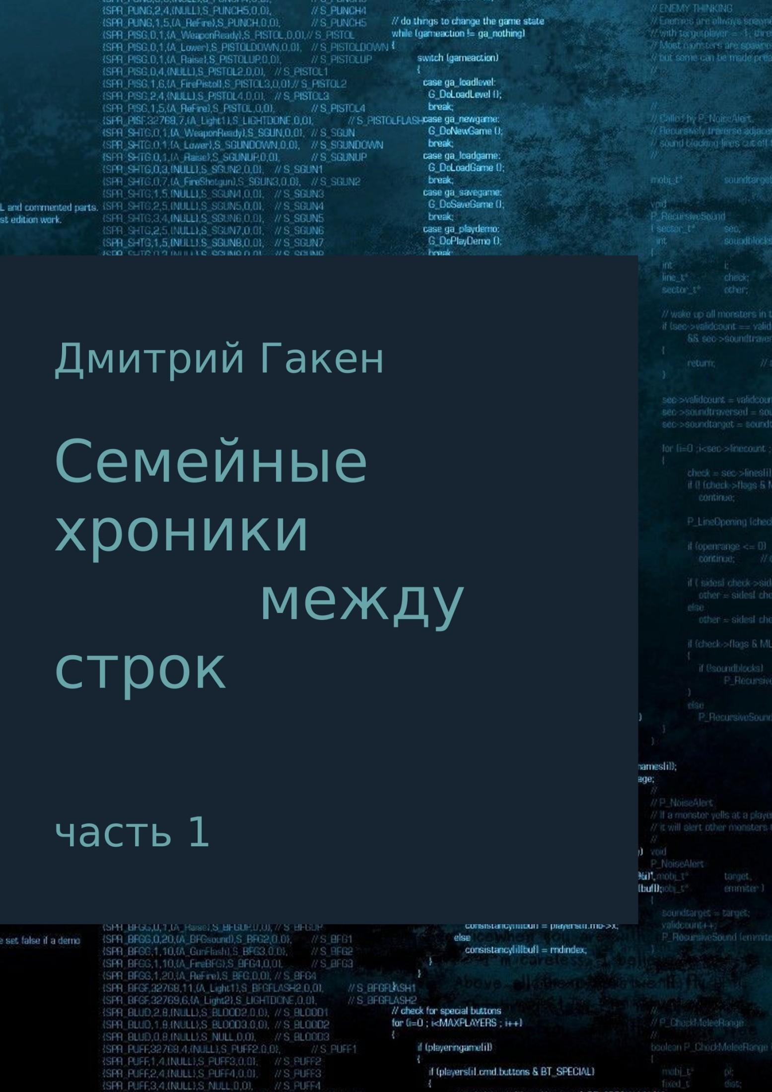 Дмитрий Гакен Семейные Хроники между строк. Часть 1