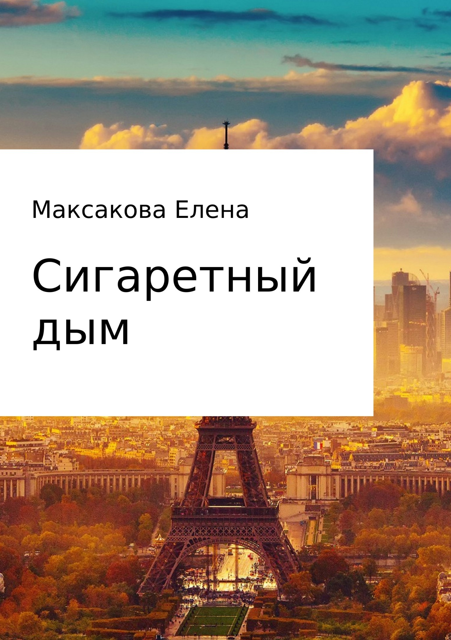 Елена Дмитриевна Максакова Сигаретный дым