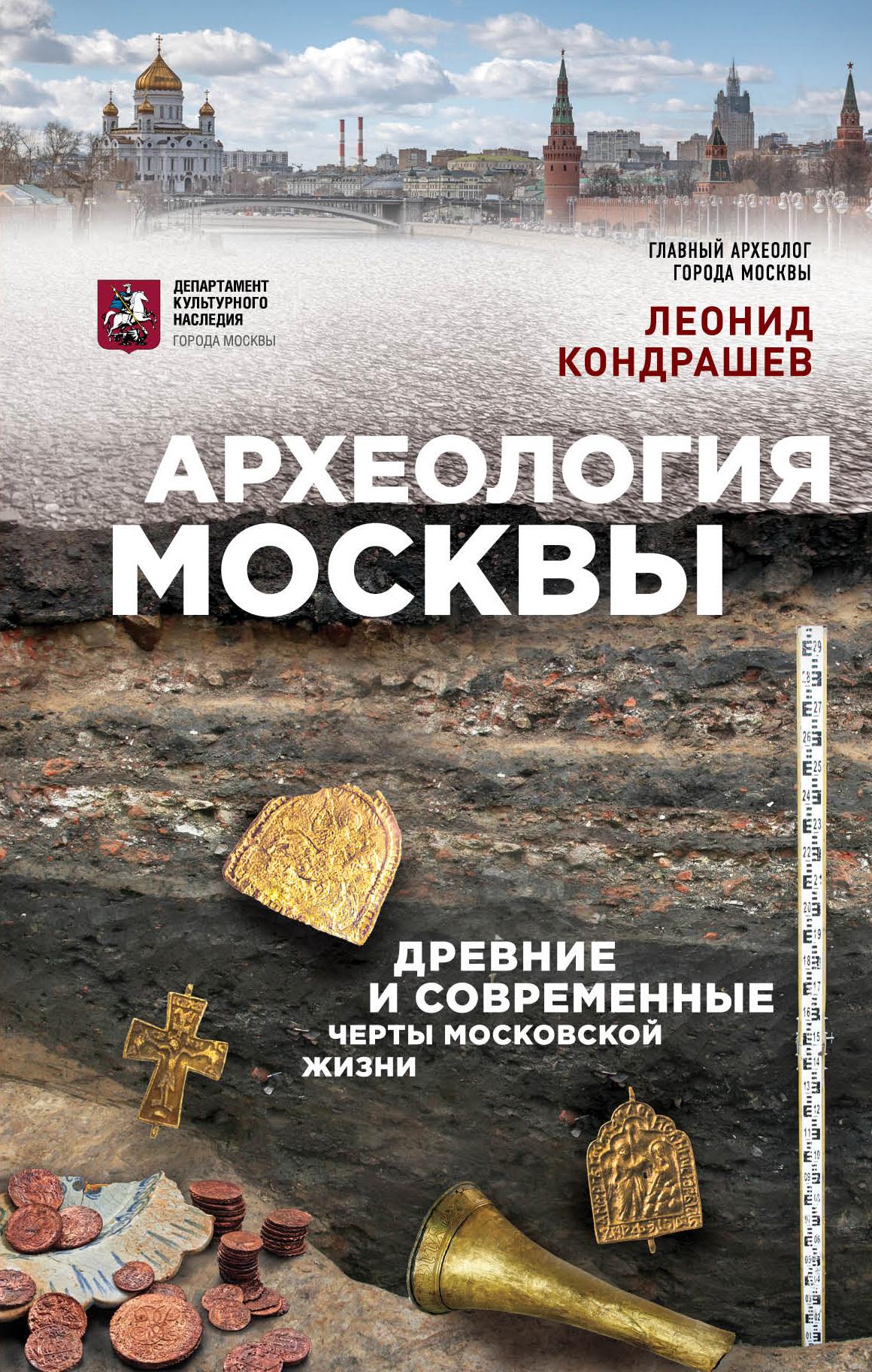 Леонид Кондрашев Археология Москвы: древние и современные черты московской жизни
