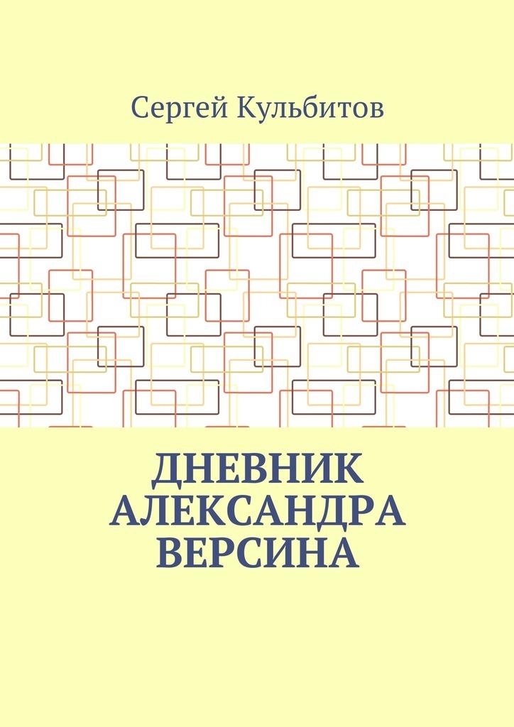 Сергей Кульбитов Дневник Александра Версина сергей аристов хотел как лучше