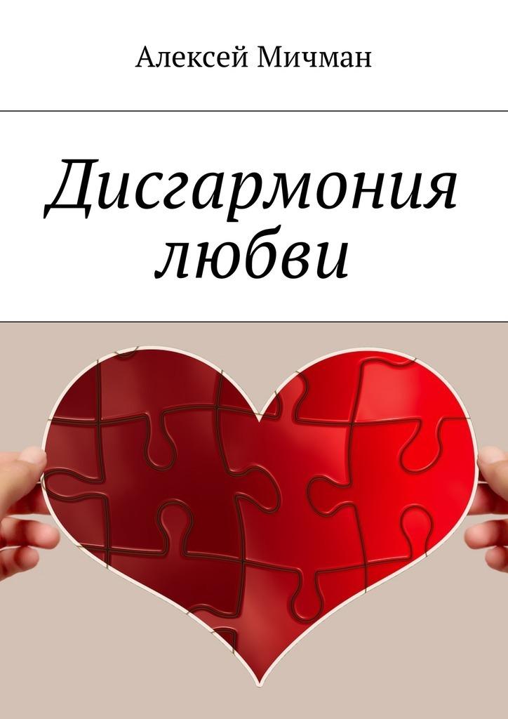 Алексей Мичман Дисгармония любви