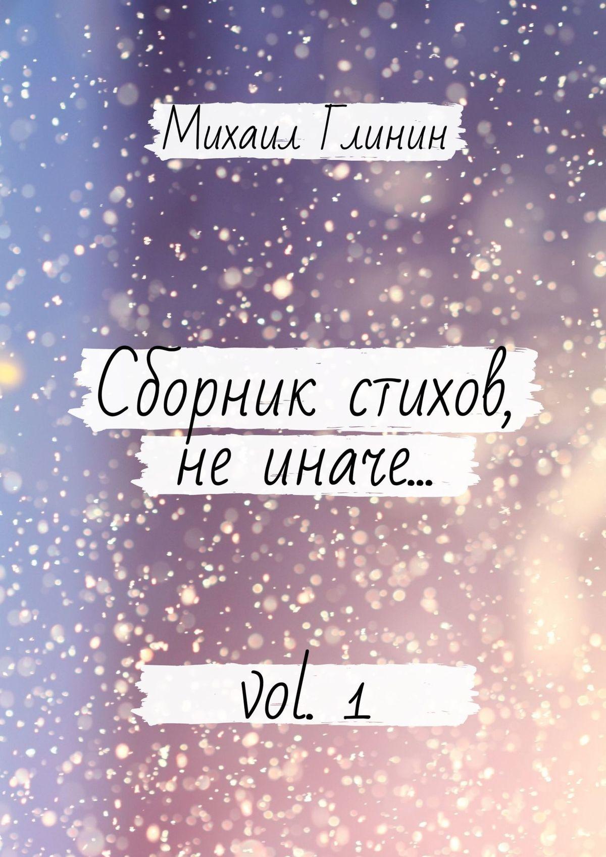 Михаил Глинин Сборник стихов, не иначе михаил глинин fake zen вводная книга