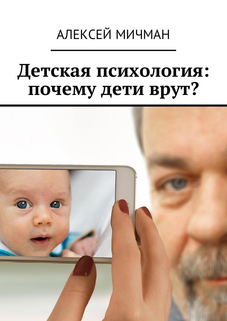 цена на Алексей Мичман Детская психология: почему дети врут?