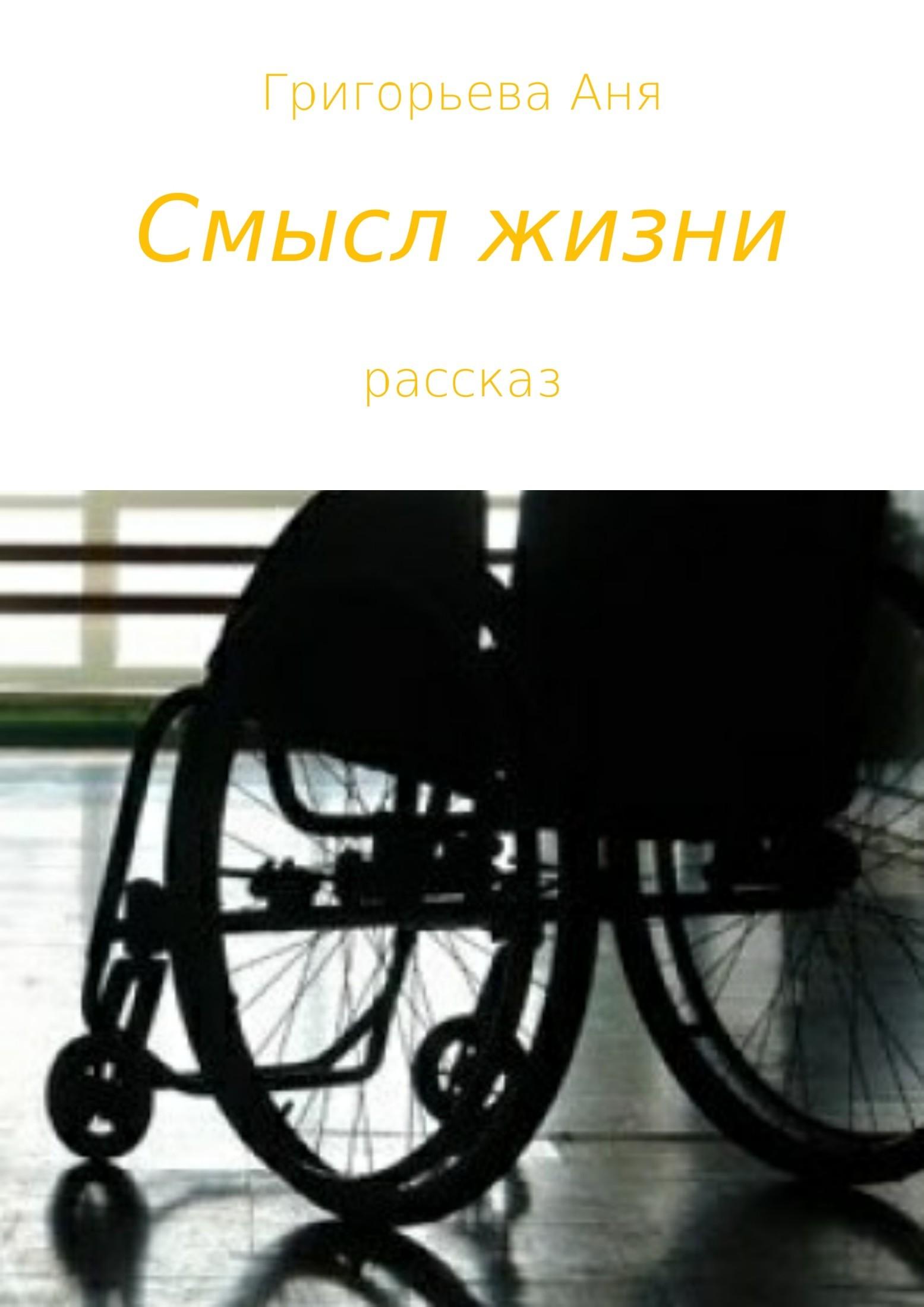 Аня Григорьева Смысл жизни