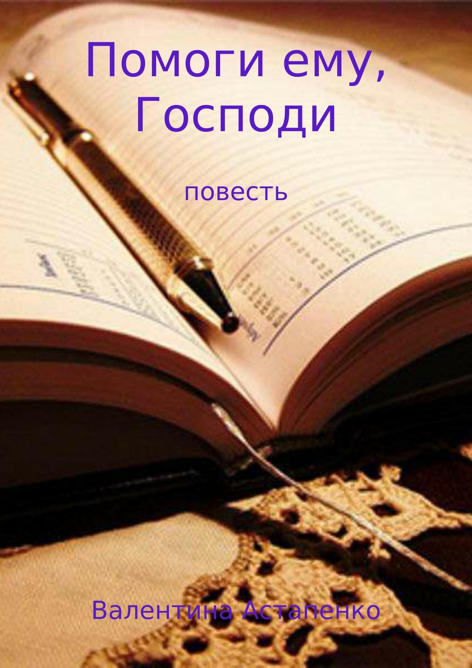 Валентина Викторовна Астапенко Помоги ему, Господи отсутствует помоги господи изжить гордыню