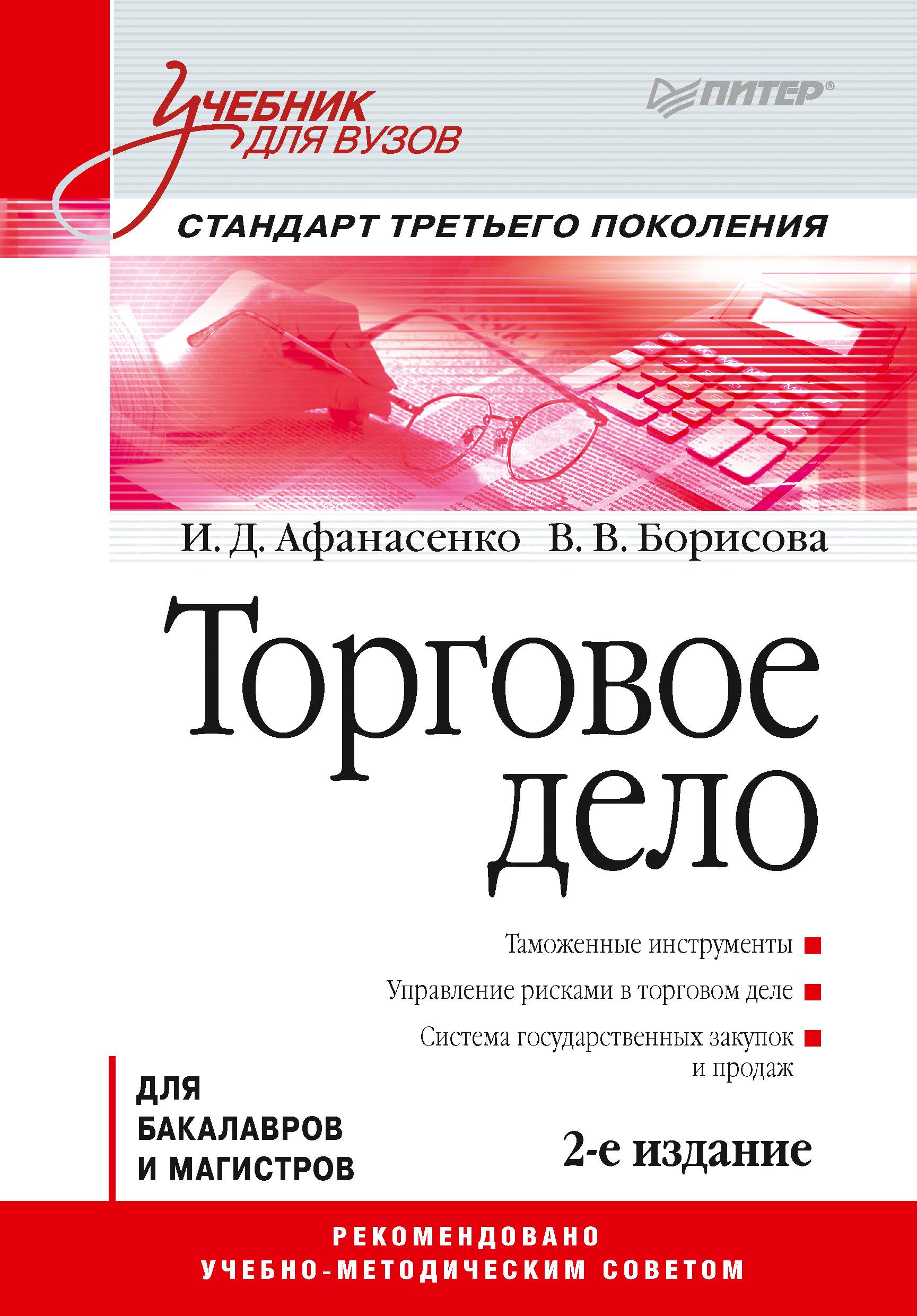 Фото - И. Д. Афанасенко Торговое дело. Учебник для вузов торговое оборудование