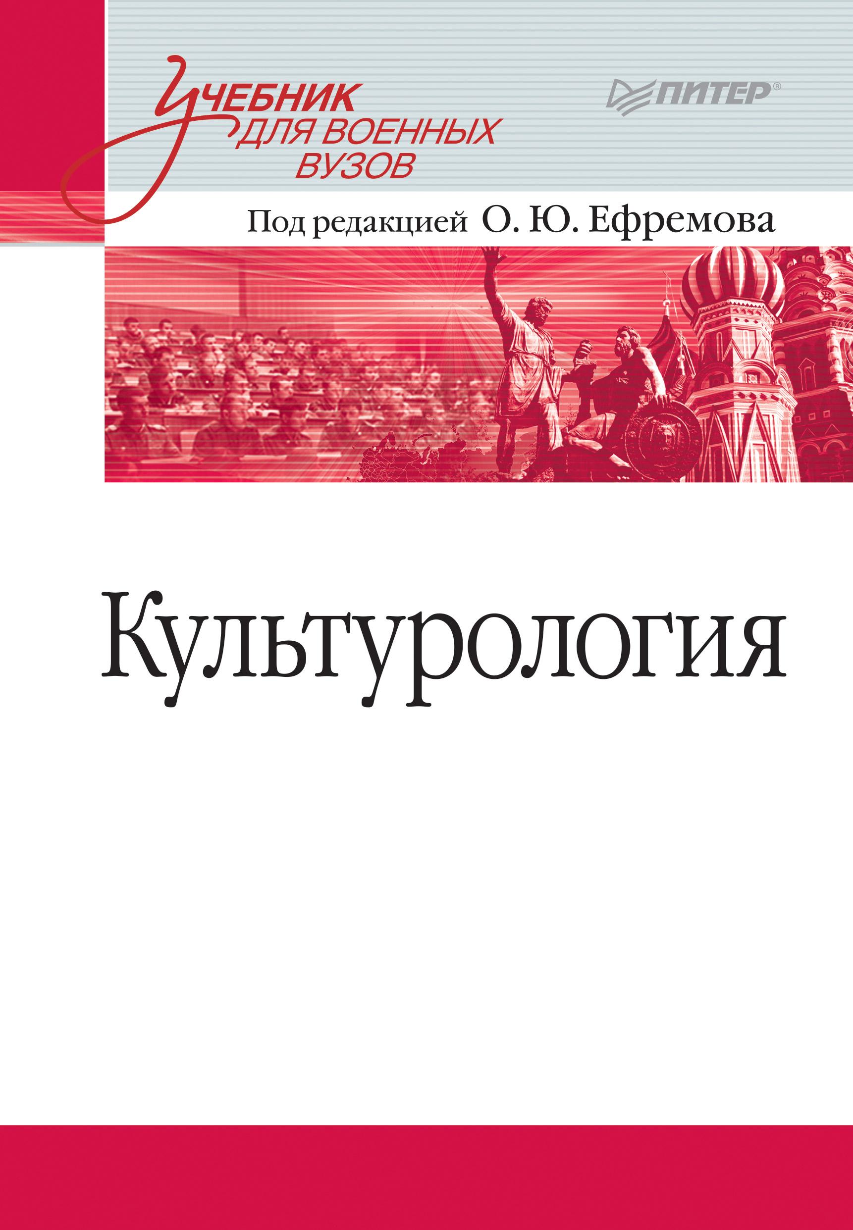 Коллектив авторов Культурология. Учебник для военных вузов
