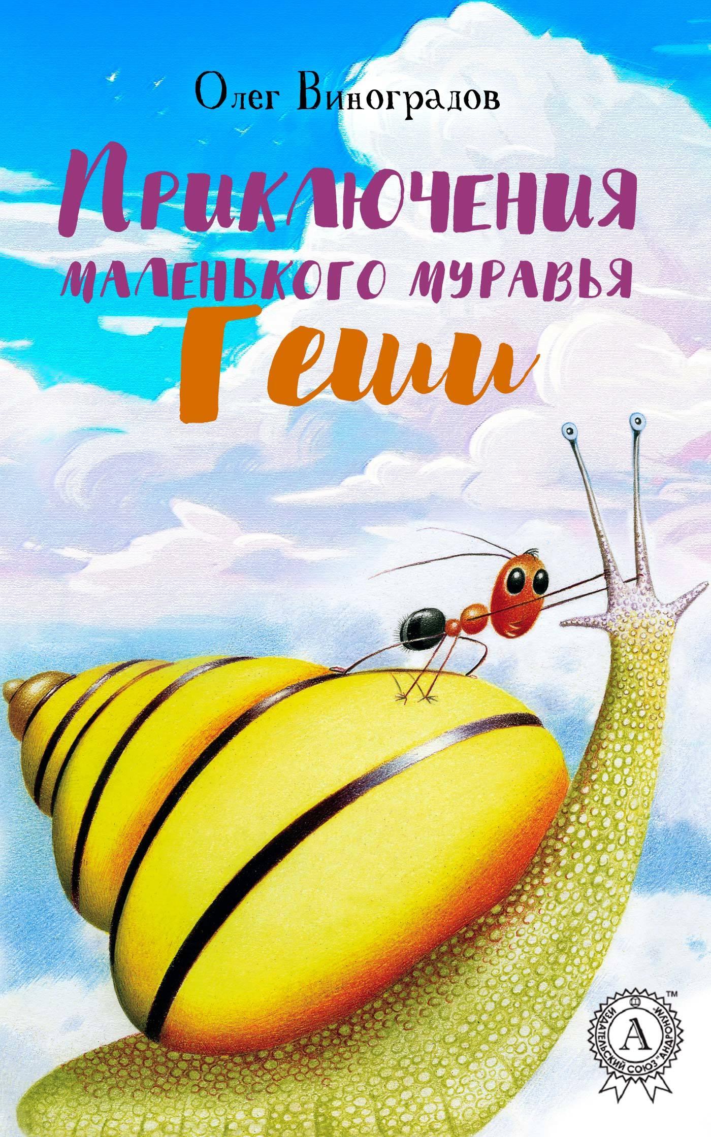 Олег Виноградов Приключения маленького муравья Геши путешествие муравья скачать