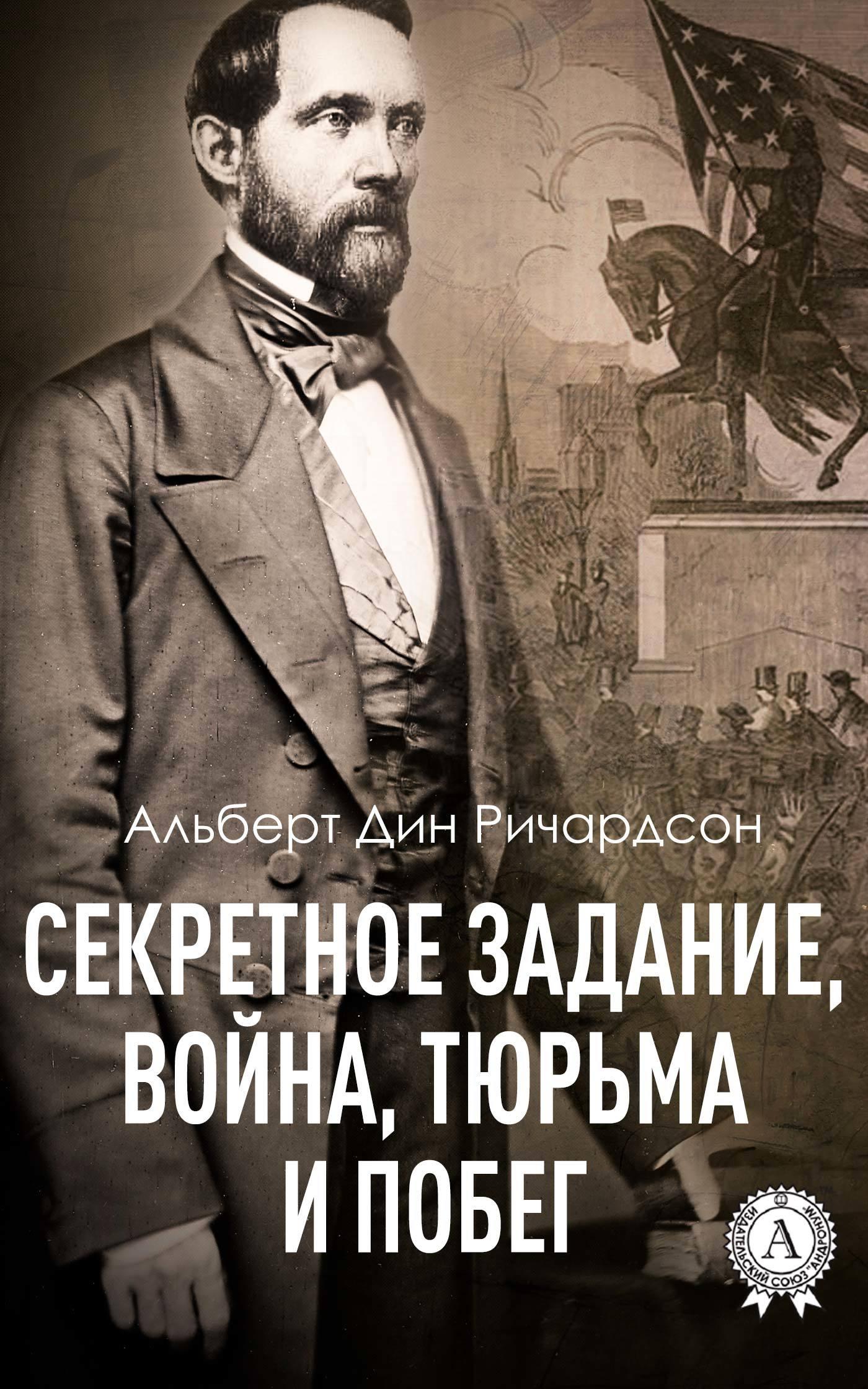 Альберт Дин Ричардсон Секретное задание, война, тюрьма и побег