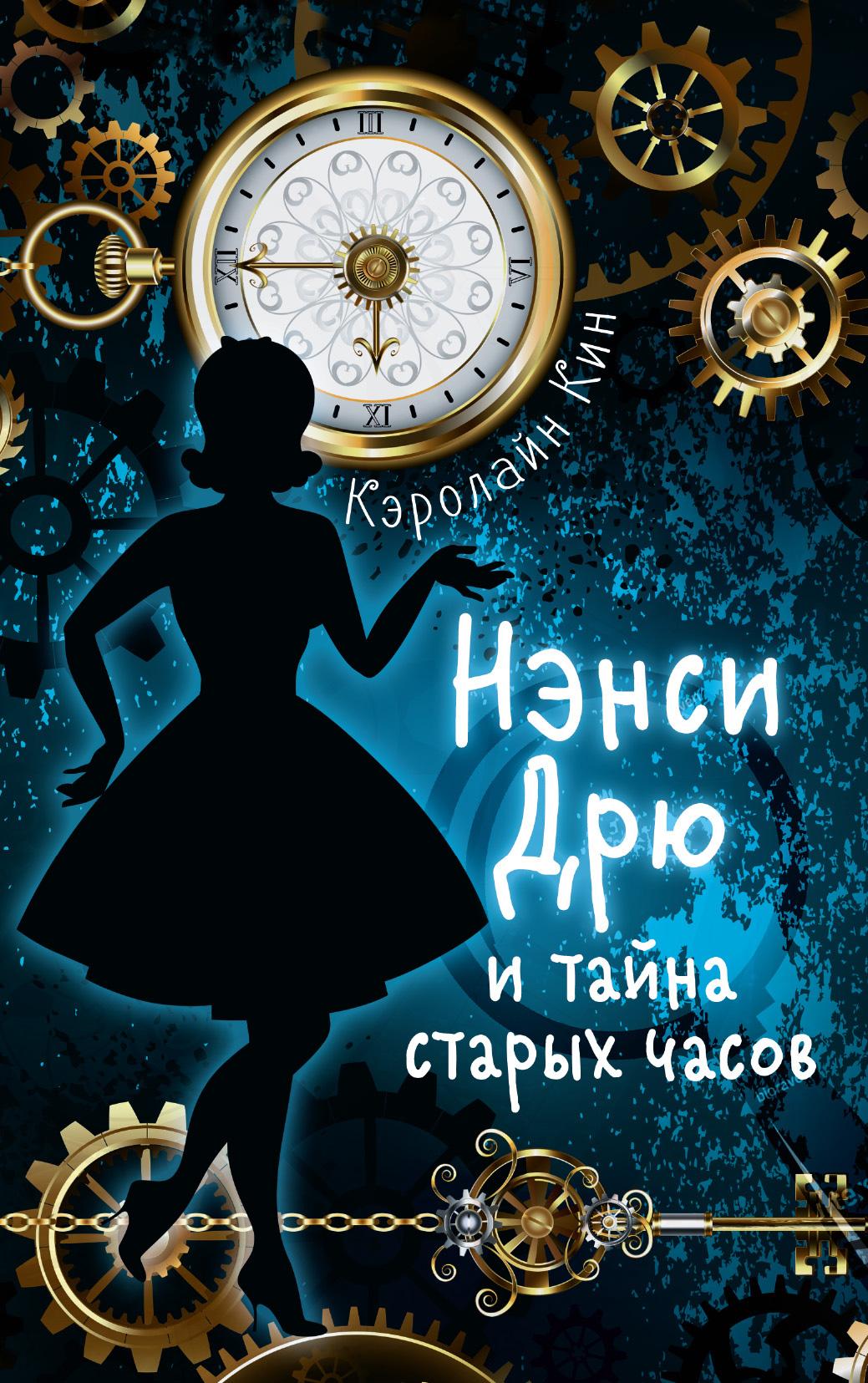 Кэролайн Кин Нэнси Дрю и тайна старых часов кин кэролайн нэнси дрю и тайна старых часов