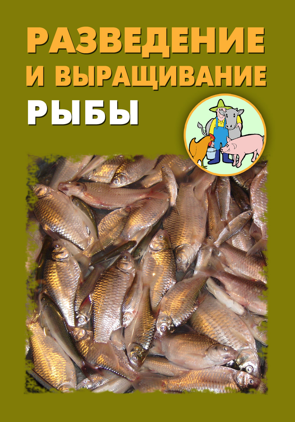 Илья Мельников Разведение и выращивание рыбы илья мельников разведение и выращивание собак
