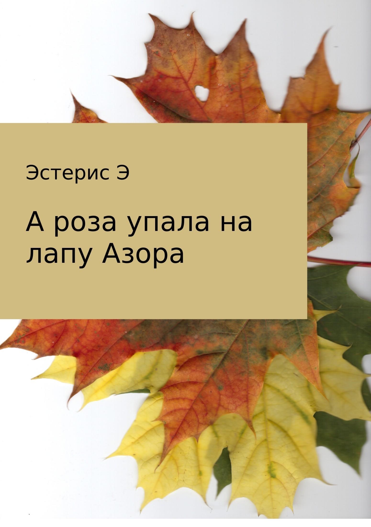 Эдуард Эстерис А роза упала на лапу Азора