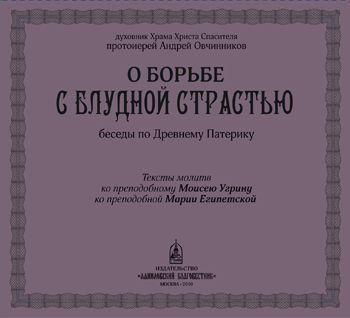 Протоиерей Андрей Овчинников О борьбе с блудной страстью таптиком гл капли 0 0015 0 5
