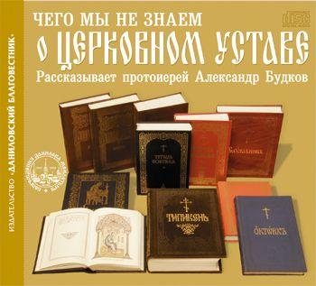 Протоиерей Александр Будков Чего мы не знаем о церковном Уставе протоиерей анатолий волгин чего мы не знаем об иконе
