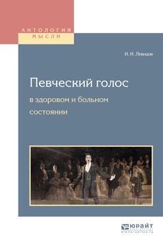 цены Иосиф Ионович Левидов Певческий голос в здоровом и больном состоянии