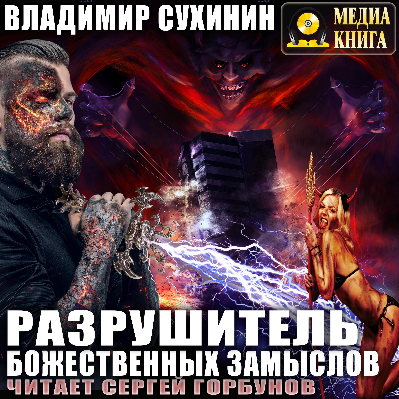 Владимир Сухинин Разрушитель божественных замыслов