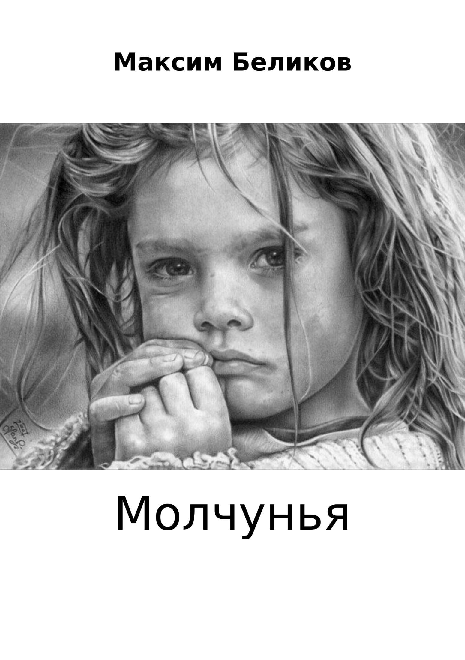 Максим Леонидович Беликов Молчунья