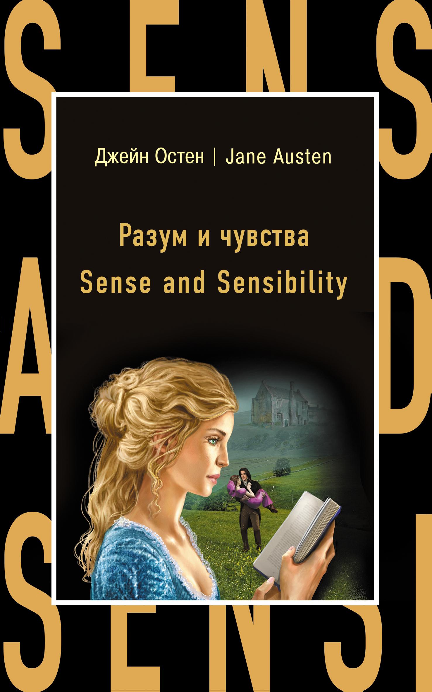razum i chuvstva sense and sensibility