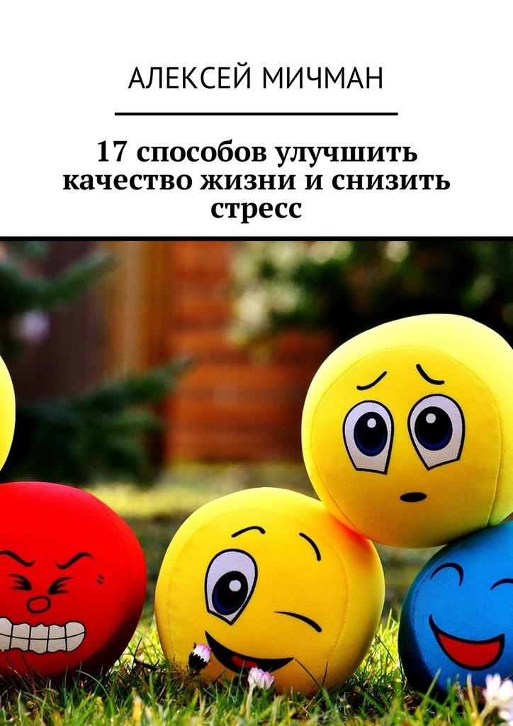 Алексей Мичман 17 способов улучшить качество жизни и снизить стресс цена