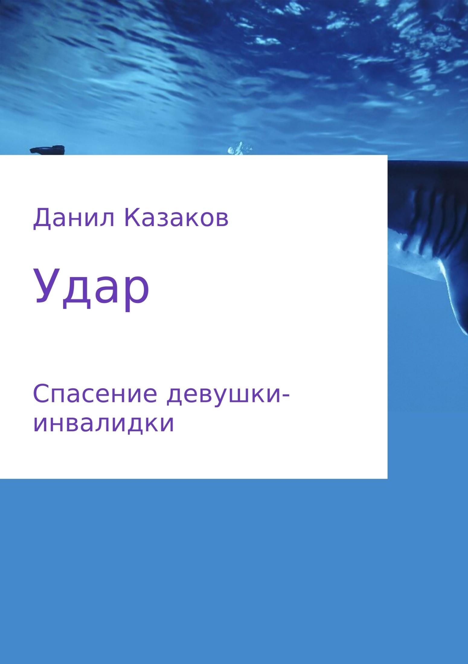 Данил Васильевич Казаков Удар данил васильевич казаков монтекки и капулетти
