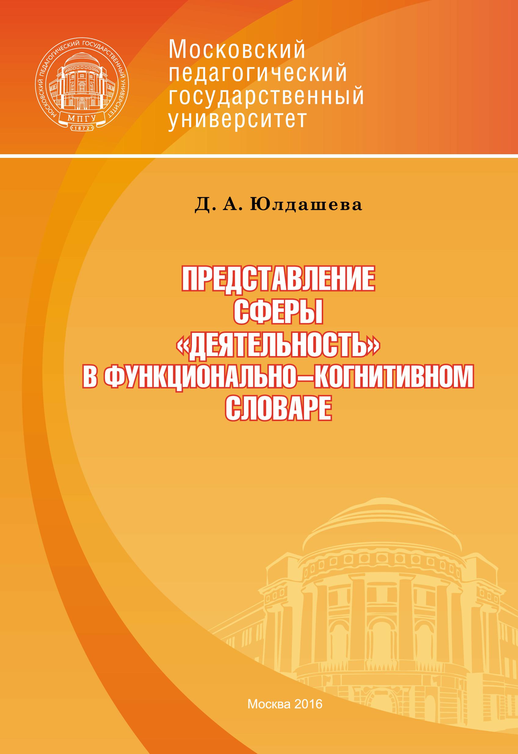 Диляра Юлдашева Представление сферы «деятельность» в функционально-когнитивном словаре