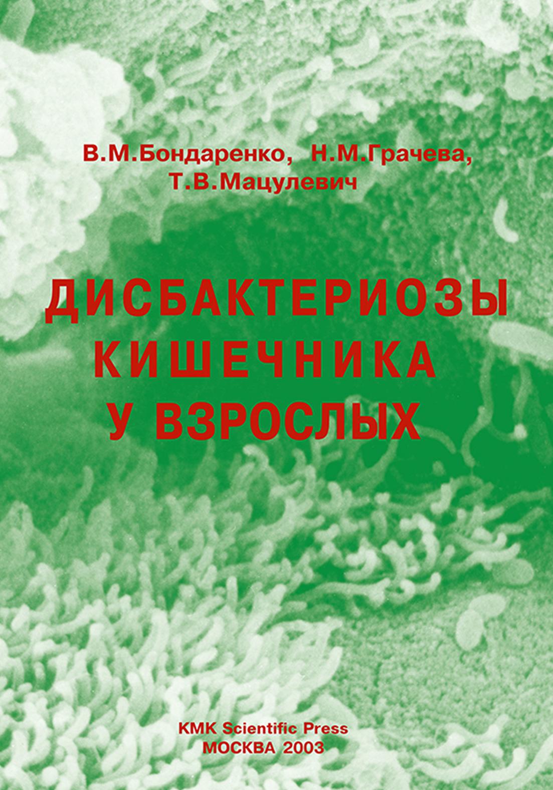 Н. М. Грачева Дисбактериозы кишечника у взрослых мосли м диета здорового желудка и кишечника
