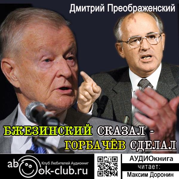 ДмитрийПреображенский Бжезинский сказал – Горбачёв сделал дмитрийпреображенский бжезинский сказал – горбачёв сделал
