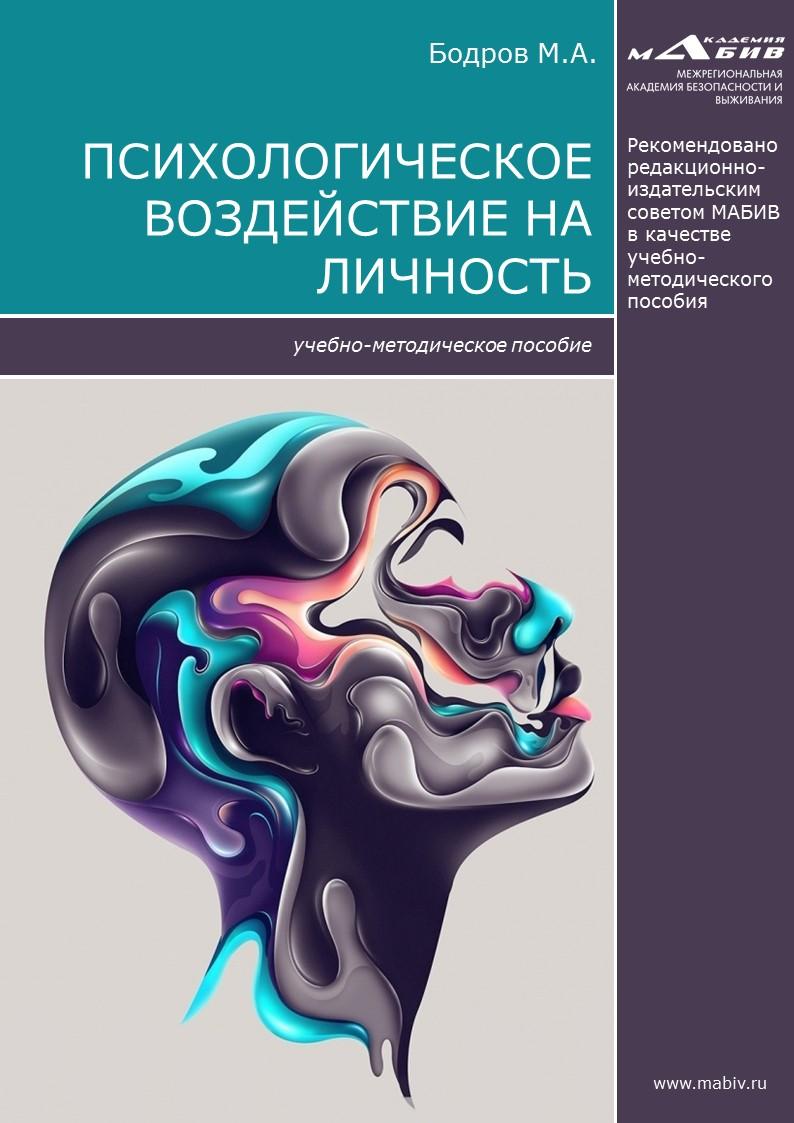 М. А. Бодров Психологическое воздействие на личность газета в аспекте воздействия на личность
