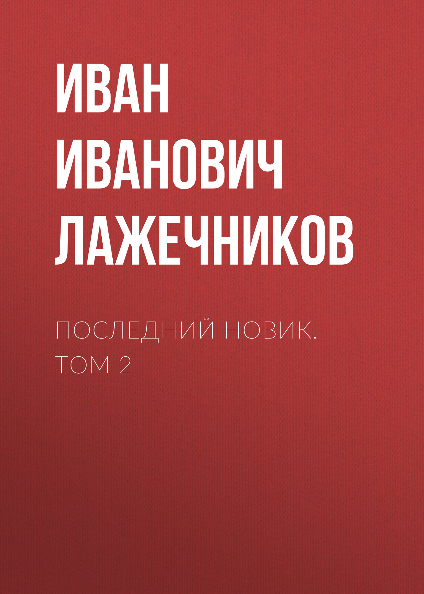 Иван Иванович Лажечников Последний Новик. Том 2 и и лажечников ледяной дом