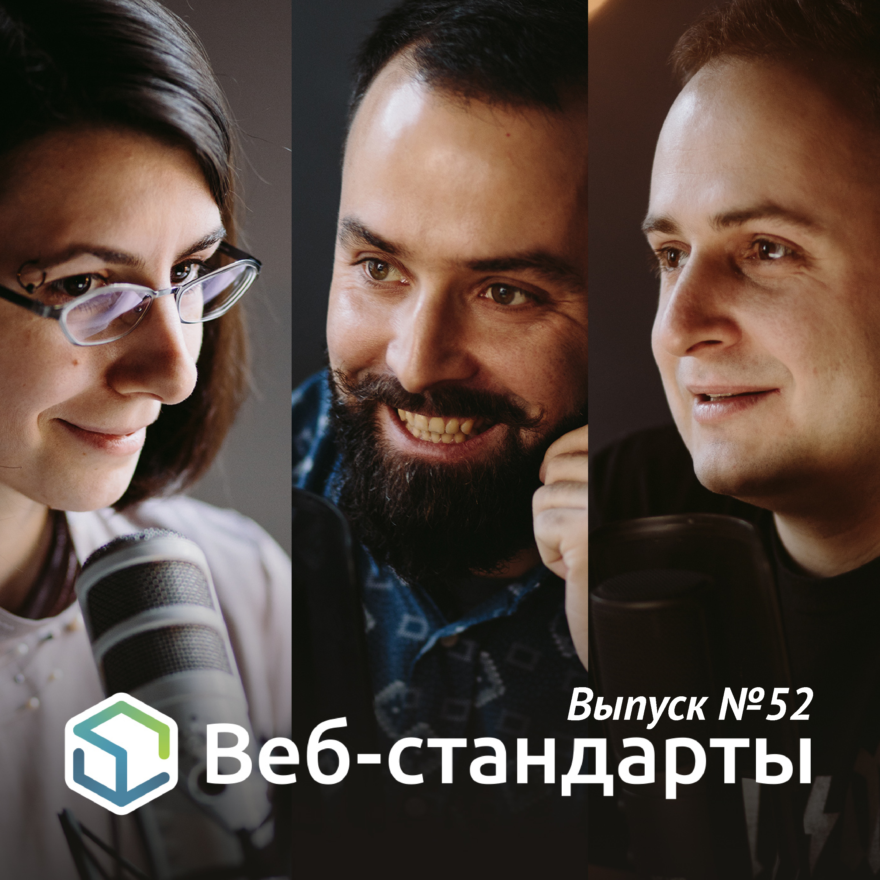 Алексей Симоненко Выпуск №52 webpack watch