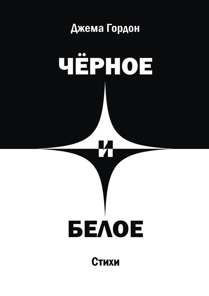 Джема Гордон Чёрное и белое. Стихи