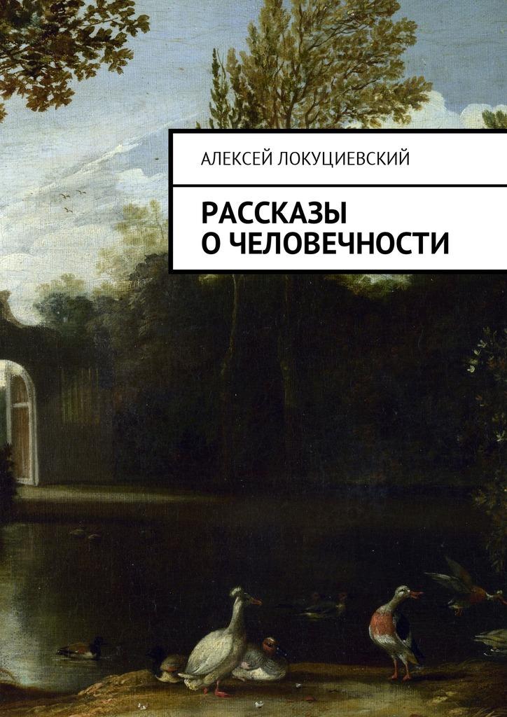 Алексей Андреевич Локуциевский Рассказы о человечности цена и фото